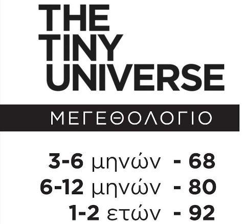 "949fe9b8eee Παιδικό κορμάκι πουκάμισο The Tiny Universe ""The Tiny body Tuxedo ..."